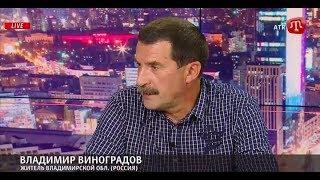 Виноградов: Мне не верят родственники, когда я рассказываю, как живут люди в Украине.Верят Киселеву