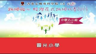 Publication Date: 2018-05-07 | Video Title: 跳繩強心校際花式跳繩比賽2015(小學乙二組) - 靈光小學