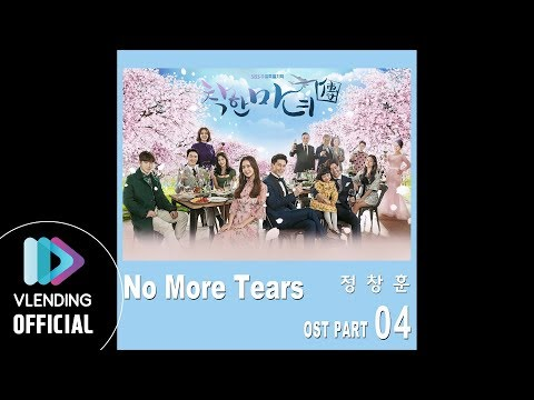 [MP3] 정창훈 - No More Tears (착한마녀전OST Part.4)