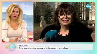 """Миглена Ангелова: Живот във Франция - """"На кафе"""" (04.03.2020)"""