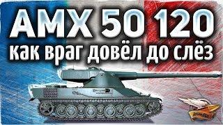 AMX 50 120 - Враг довёл Амвао до слёз - Мне было его очень жалко