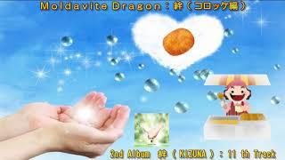 Moldavite Dragon 公式 Blog : Melodious Sound Factory http://m-drago...