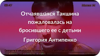 Отчаявшаяся Такшина пожаловалась на бросившего ее с детьми Григория Антипенко