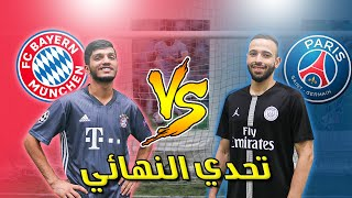 تحدي نهائي دوري أبطال اوروبا باريس ضد بايرن ميونخ !! | هل ينتقم نيمار لبرشلونة 😱🔥 ؟!