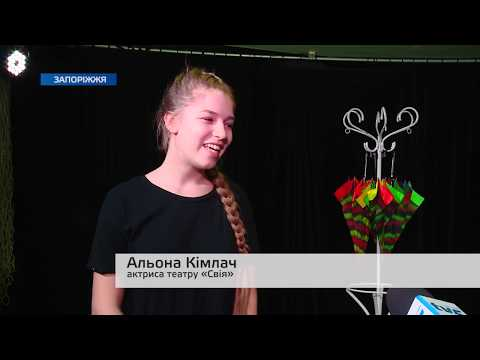 Телеканал TV5: Запорізький театр показав глядачам «Історії старої шафи»
