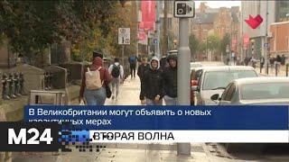 """""""Москва и мир"""": испытания вакцины и вторая волна - Москва 24"""