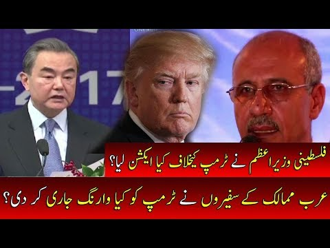 Arab Countries Strict Action Against Trump | Neo News thumbnail