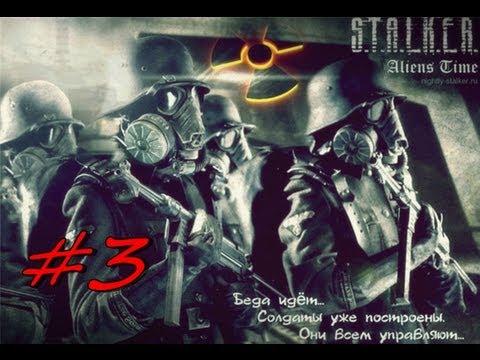 Скачать торрент STALKER Call Of Pripyat Aliens