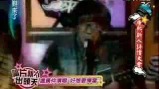2008-07-30 康熙来了 盧廣仲 好想要揮霍 thumbnail