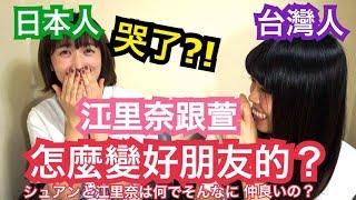 【哭了?!】怎麼跟日本人當好朋友?台灣人萱跟日本人江里奈如何變好的?......シュアンHsuan/秋本江里奈