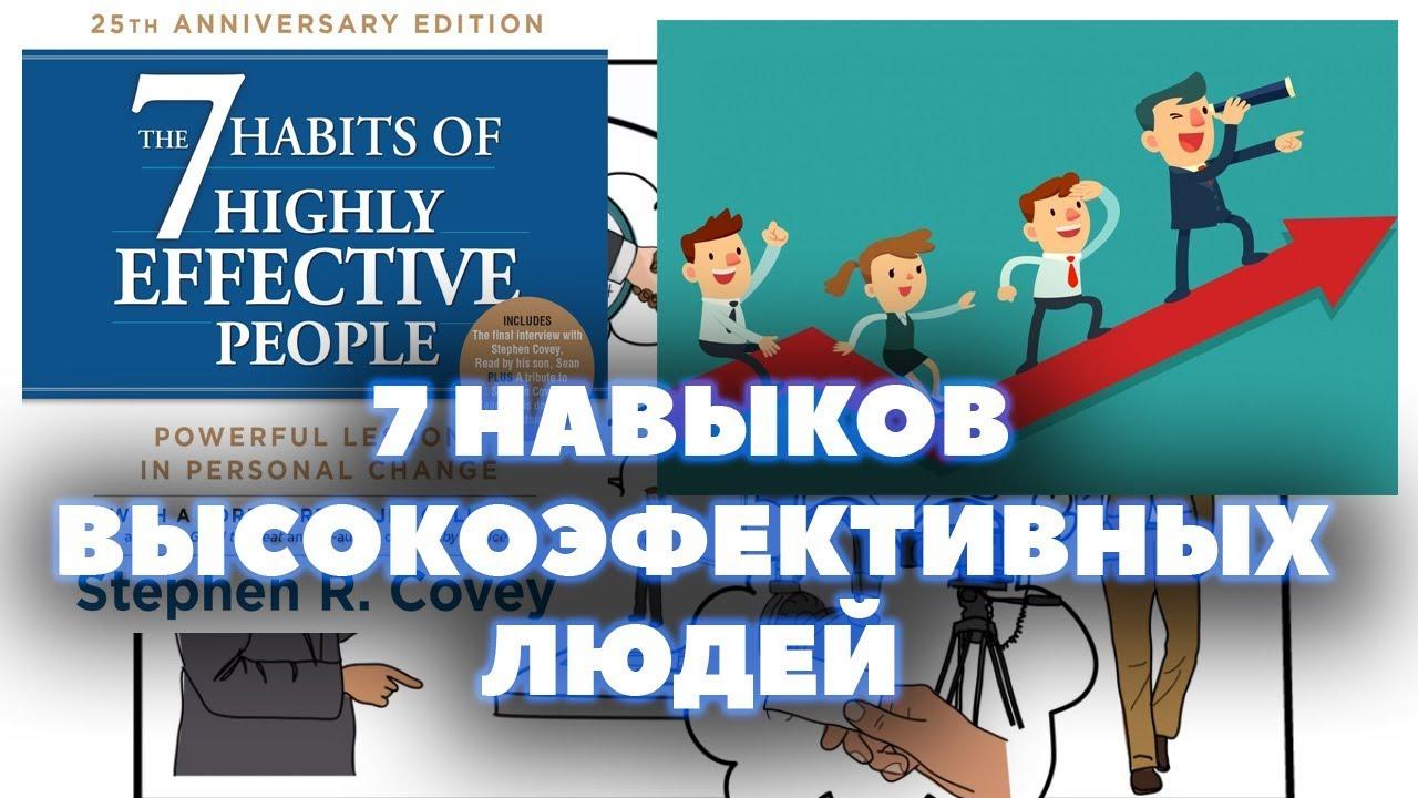 7 навыков высокоэффективных людей - Стивен Кови