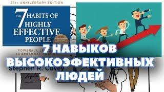 7 навыков высокоэффективных людей, автор Стивен Кови - обзор и идеи книги