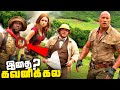 Jumanji Welcome to the Jungle HIDDEN Details and REVIEW தமிழ்