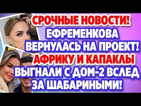Дом 2 Свежие новости и слухи! Эфир 15 ФЕВРАЛЯ 2020 (15.02.2020)
