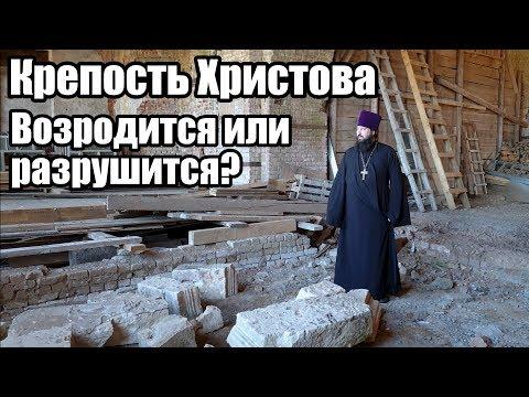 Крепость Христова. Возродится или разрушится?