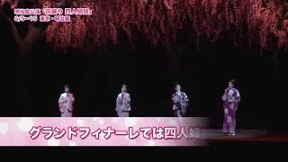 花盛り四人姉妹~吉野まほろば物語~』 東京・明治座 2018年6月9日(土...