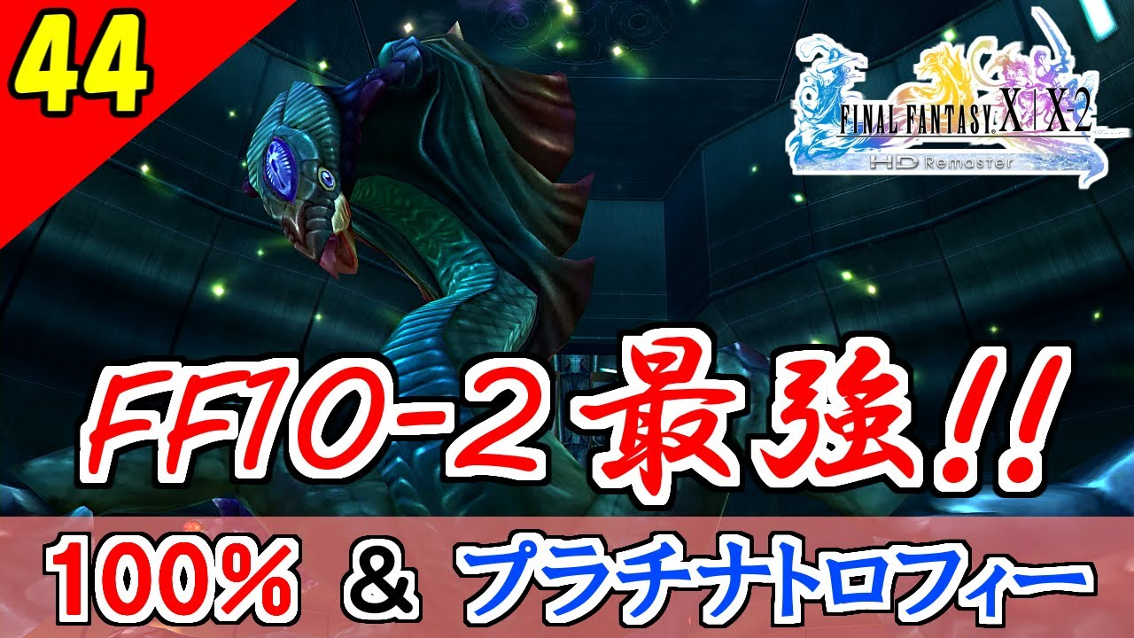 【FF10-2 HD】FF史上最も苦戦したボス 正攻法でチャク撃破!コンプリート率100%&プラチナトロフィー 実況【2周目】Part44