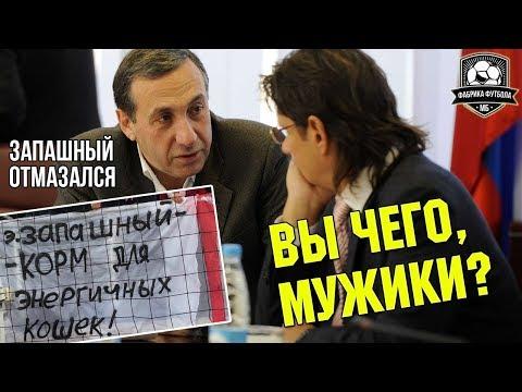 Что будет с ЦСКА? | Нытье ФЕДУНА | ФК Тверь | Обзор недели