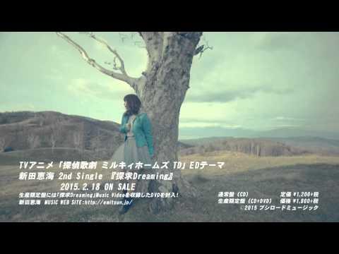 ファースト・シングル「笑顔と笑顔で始まるよ!」で、鮮烈なアーティスト・デビューを飾った声優、新田恵海のセカンド・シングルがサード・...