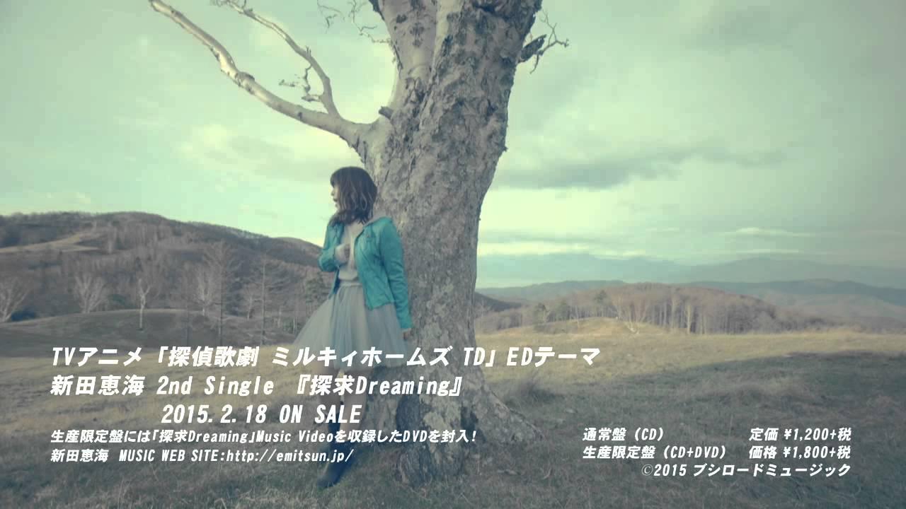 新田恵海 2ndシングル「探求Dreaming」