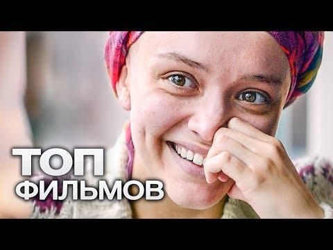 10 ОТЛИЧНЫХ ФИЛЬМОВ ДЛЯ ВЕЧЕРА ПОСЛЕ РАБОЧЕГО ДНЯ! - Видео онлайн