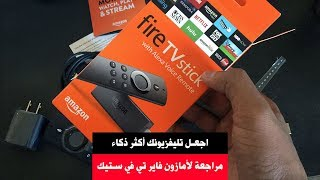 Amazon Fire TV Stick من أفضل الأجهزة الملحقة بالتليفزيون