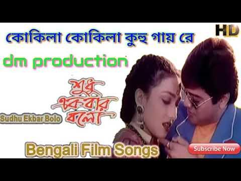 Kokola kokila kuhu gai re   old Bangla DJ   dm production  2018 speshal