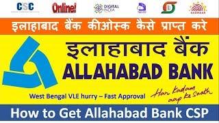 इलाहाबाद बैंक कीओस्क कैसे प्राप्त करे | How to Get Allahabad Bank CSP,