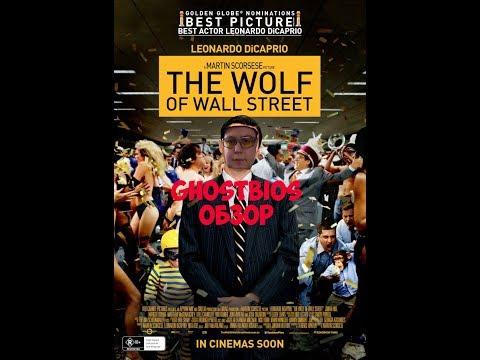 """Обзор: """"Волк с Уолл Стрит"""""""