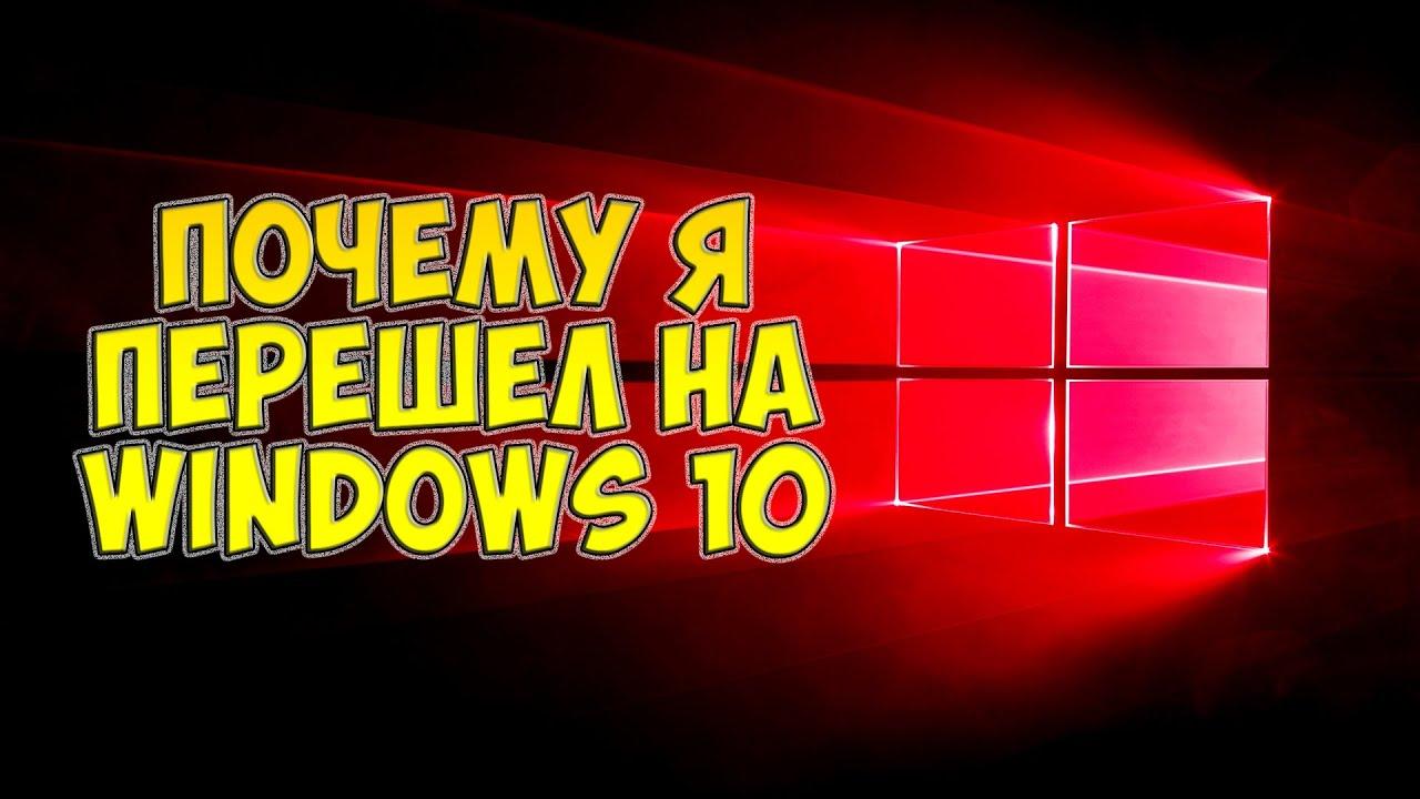 ПОЧЕМУ я перешел на WINDOWS 10, отзывы, плюсы и минусы / why I went on windows 10