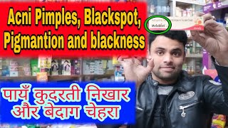 Melabest Cream full review and How to use it पायँ प्राकर्तिक निखार  बिना saidefect के Explnd in hndi