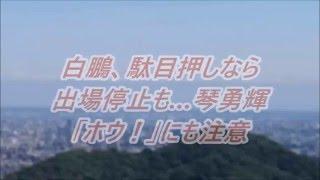日本相撲協会の二所ノ関審判部長(元大関若嶋津)、藤島副部長(元大関...