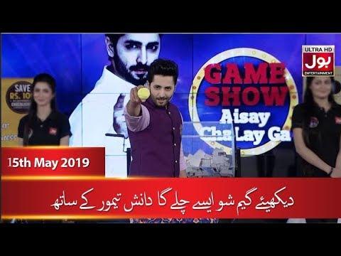 Game Show Aisay Chalay Ga With Danish Taimoor | 9 Ramzan | 15th May 2019 | BOL Entertainment