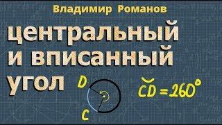геометрия ЦЕНТРАЛЬНЫЕ И ВПИСАННЫЕ УГЛЫ 8 класс
