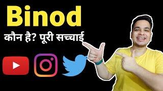 Who is BINOD? Why Binod is Trending On Youtube? Real Truth Of Binod 😃😅