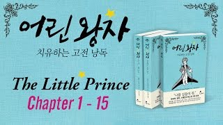 (ENG) The Little Prince (Chapter 1-15) 어린 왕자 영어 원어민 오디오 낭독 #1