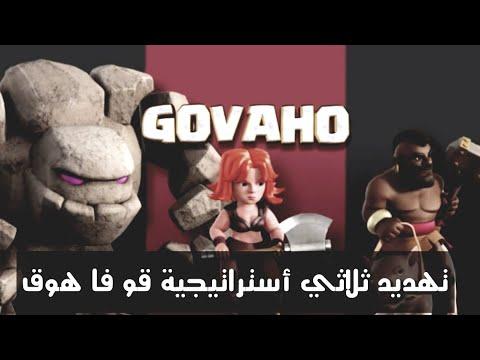 التهديد الثلاثي أستراتيجية قو فا هوق The GoVaHo Strategy