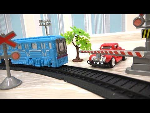 Поезд Метро и железная дорога - Играем в машинки и поезда для детей