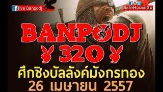 Repeat youtube video บรรพต 320 ตอน ศึกชิงบัลลังค์มังกรทอง ประจำวันที่ 26 เมษายน 2557