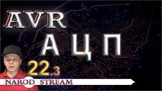 Программирование МК AVR. Урок 22. Часть 3. Изучаем АЦП