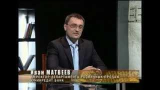 Бизнес и банки - Иван Матвеев(, 2013-04-04T07:18:33.000Z)