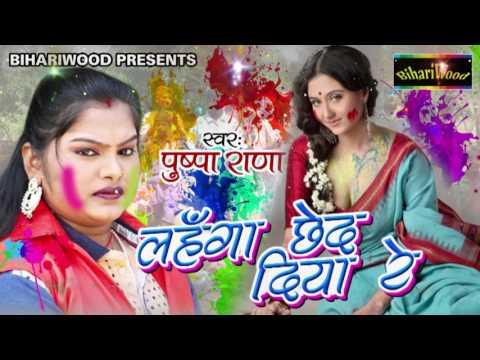 Holi 2017 - लहँगा छेद दिया रे - Lehnga Ched Diya Re - Pushpa Rana - Bhojpuri Holi Geet 2017