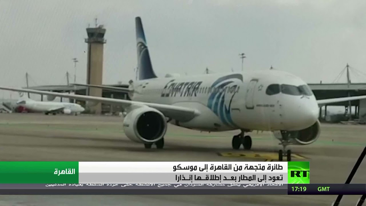 طائرة متجهة من القاهرة إلى موسكو تطلق إنذارا عاجلا  - نشر قبل 7 ساعة