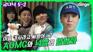 🔍EP.5-2 You calling this lyrics? AOMG and Nucksal's unstoppable fight | Nuck Mills in Wonderland