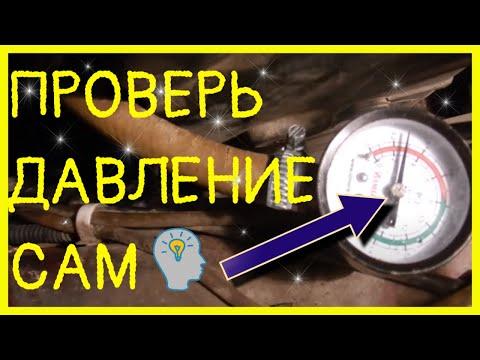 Как Проверить Давление в Топливной Рампе ВАЗ дв. 1.5