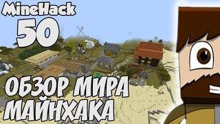 Майнхак 50: Обзор мира Майнхака! Minecraft MineHack World Tour