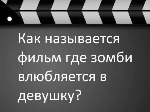 как называется фильм где зомби влюбляется в девушку