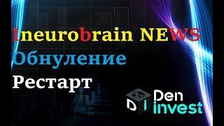 Ineurobrain inb НОВОСТИ рестарт обнуление 10.12.18