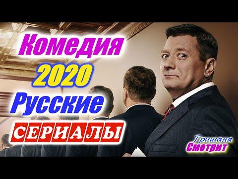Русские комедийные сериалы 2020 года январь – апрель. Комедия сериал русский подборка