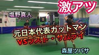 【卓球】ラスト・サムライが元日本代表カットマンとタイマン勝負【STIGA/スティガ】